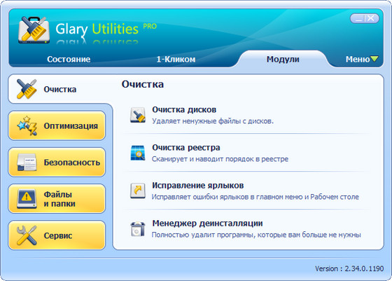 Glary Utilities Pro 2.34.0.1190 Portable